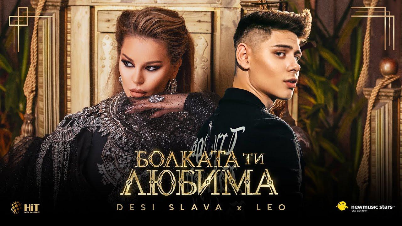 DESI SLAVA x LEO BOLKATA TI LYUBIMA Official Video 2021