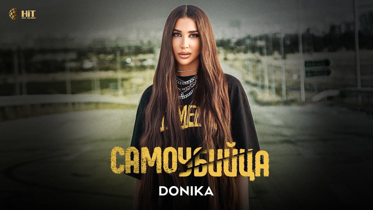 DONIKA SAMOUBIYTSA Official Video 2021 1