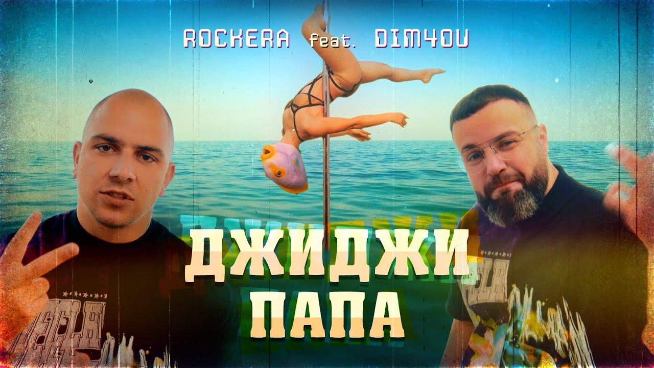 ROCKERA DIM4OU DJIDJI PAPA Official 4K Video 2021