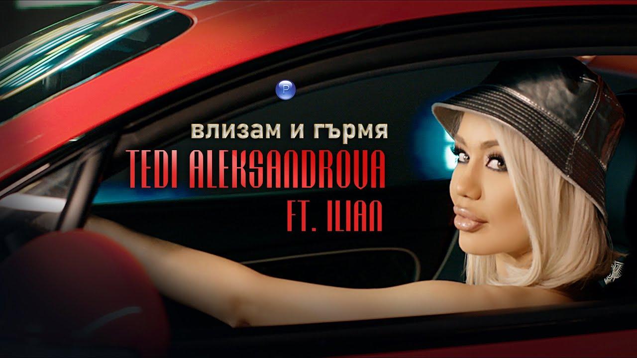 TEDI ALEKSANDROVA ft ILIAN VLIZAM I GARMYA ft 2021