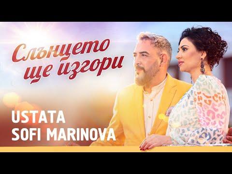 USTATA SOFI MARINOVA Official Video