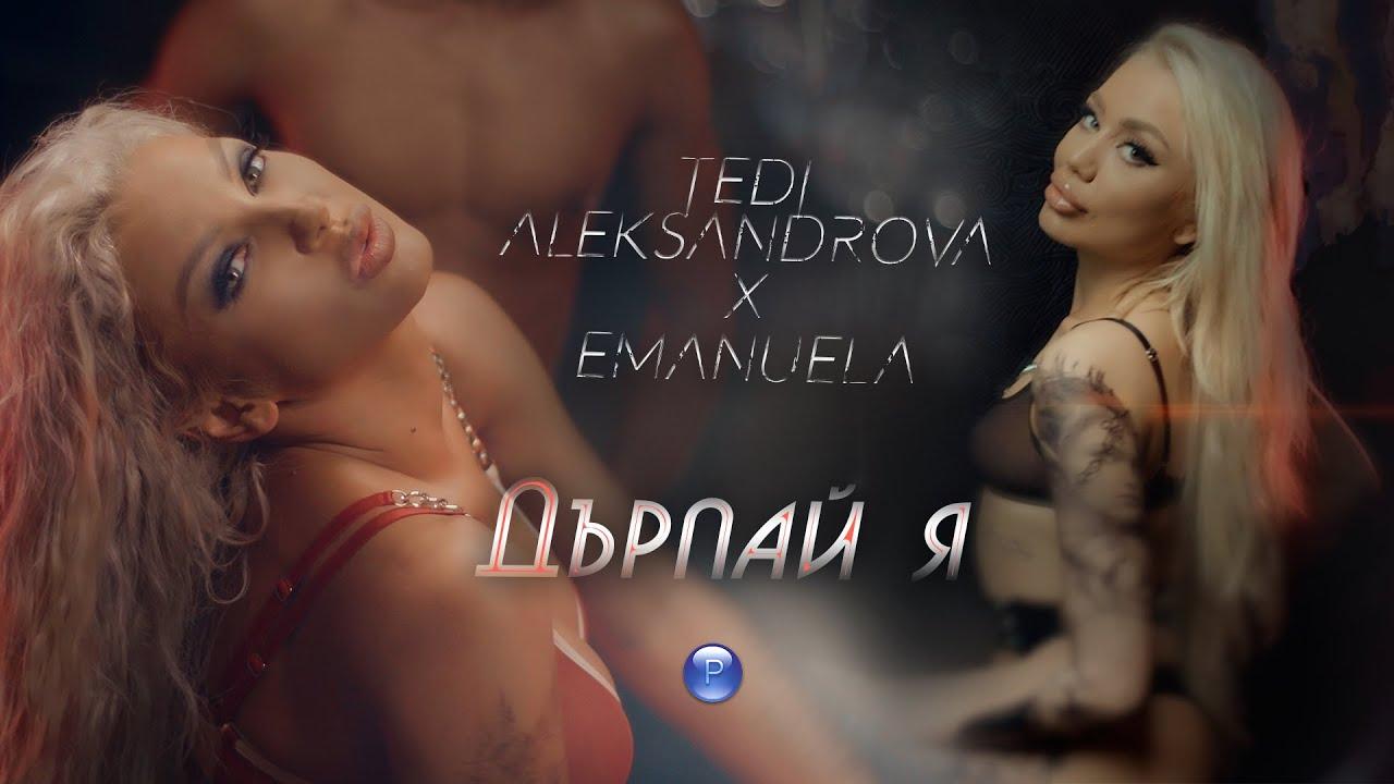 TEDI ALEKSANDROVA EMANUELA DARPAY YA 2021
