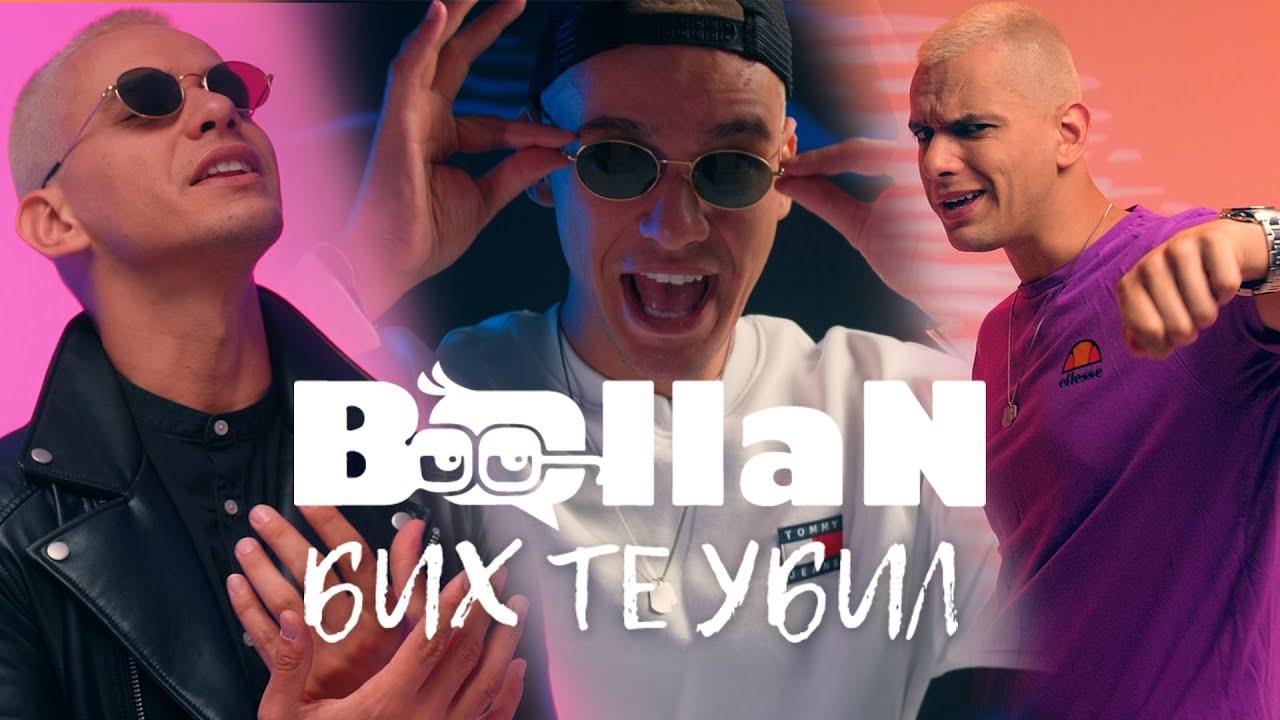 BALLAN BIH TE UBIL BALLAN Official 4k Video