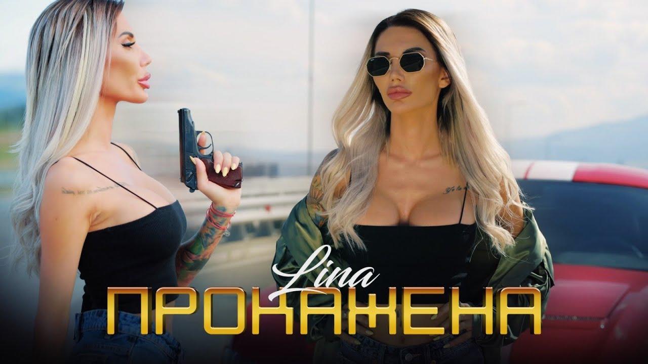 LINA PROKAZHENA 2021