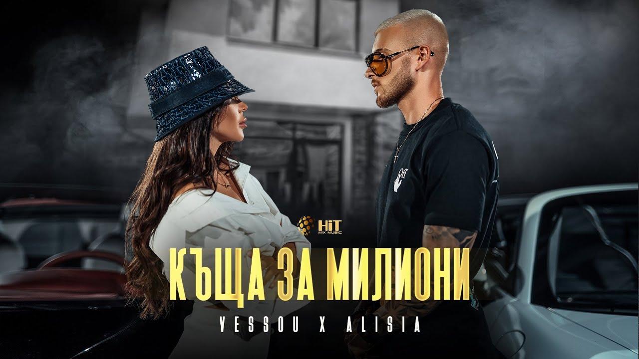VESSOU x ALISIA KASHTA ZA MILIONI VESSOU Official Video 2021